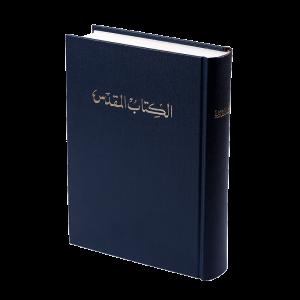 الكتاب المقدس باللغة العربية 053