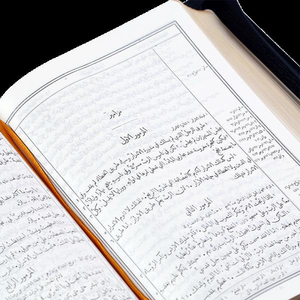 057Z  الكتاب المقدس باللغة العربية