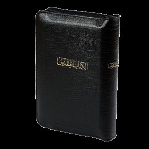 الكتاب المقدس  باللغة العربية 37ZTI