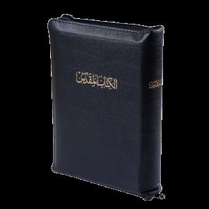 47ZTI الكتاب المقدس باللغة العربية
