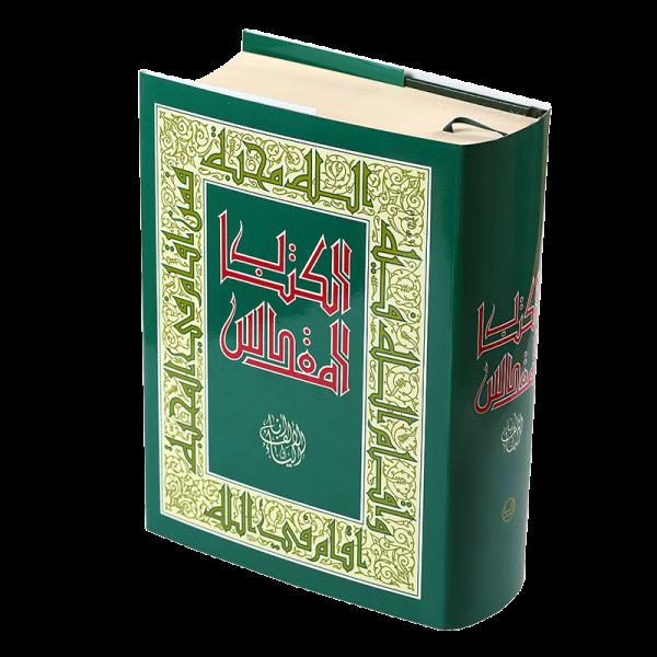A63J1VOL الكتاب المقدس اليسوعي باللغة العربية