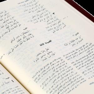 A63J2VOL  الكتاب المقدس اليسوعي باللغة العربية