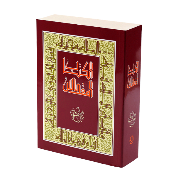 A43J الكتاب المقدس اليسوعي باللغة العربية