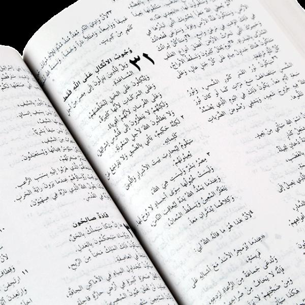 الكتاب المقدس باللغة العربية - الترجمة المبسطة