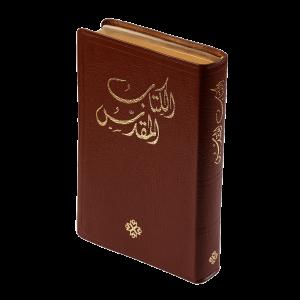 TAV063DC الكتاب المقدس باللغة العربية - مشتركة