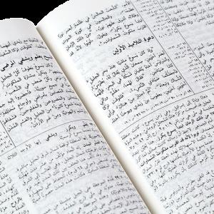 تفسير الكتاب المقدس باللغة العربية بحسب جون ماك آرثر - لون اسود