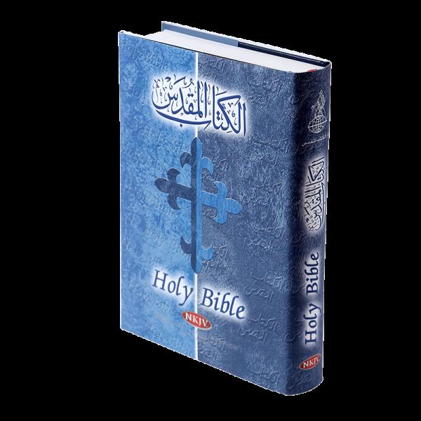 الكتاب المقدس باللغة العربية واللغة الانجليزية NKJV