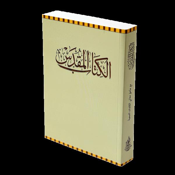 الكتاب المقدس باللغة العربية  NVD10 - غلاف لين