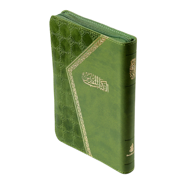 NVD15ZA  الكتاب المقدس باللغة العربية