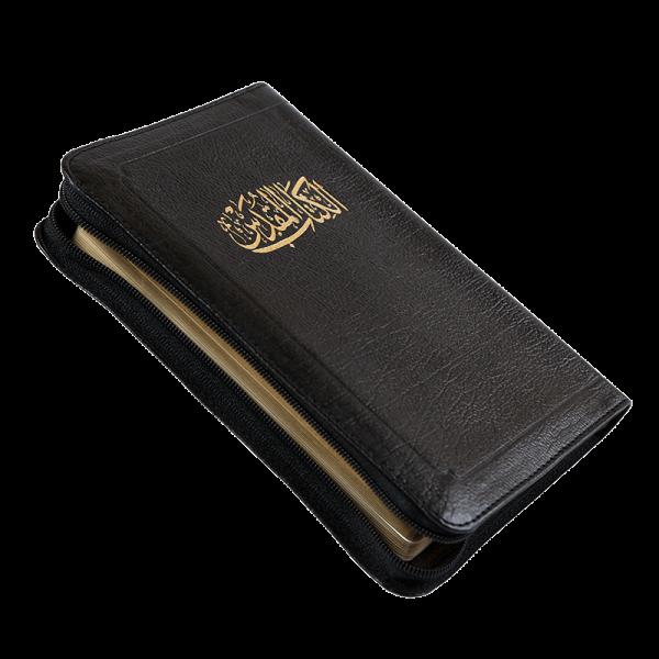 NVD17Z  الكتاب المقدس باللغة العربية