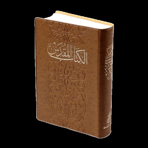 الكتاب المقدس باللغة العربية NVD42 - غلاف لين