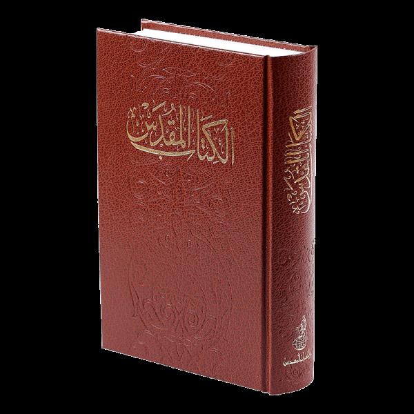 الكتاب المقدس باللغة العربية NVD43 - غلاف صلب
