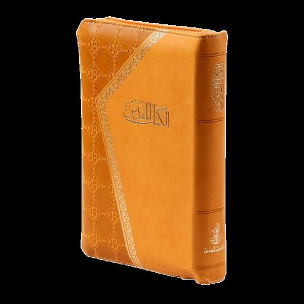 NVD45ZA  الكتاب المقدس باللغة العربية