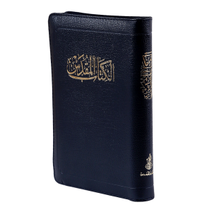 NVD47ZTI  الكتاب المقدس باللغة العربية