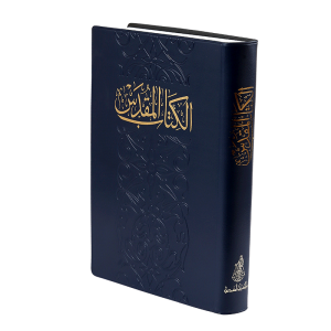 الكتاب المقدس باللغة العربية NVD62 - غلاف لين