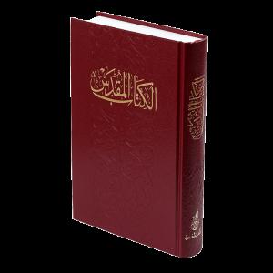الكتاب المقدس باللغة العربية NVD63 - غلاف صلب
