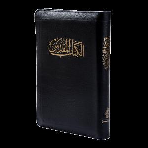 NVD67ZTI الكتاب المقدس باللغة العربية