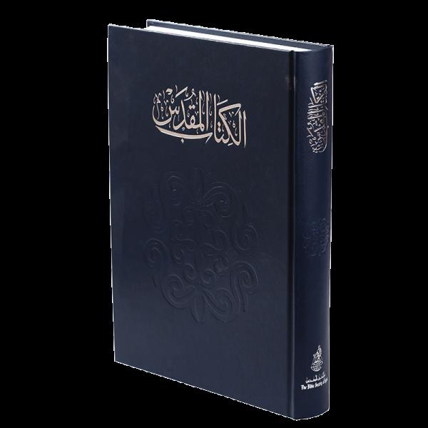 NVD93 الكتاب المقدس باللغة العربية