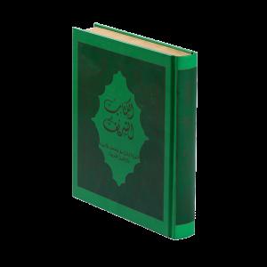 الكتاب الشريف باللغة العربية - مذهب