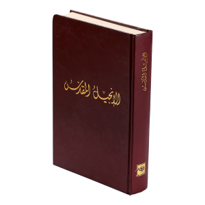 GNA263 الانجيل المقدس - مشتركة