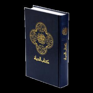 كتاب الحياة (Regular) -  غلاف صلب