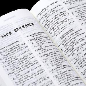 الكتاب المقدس باللغة الارمنية M43 - غلاف صلب