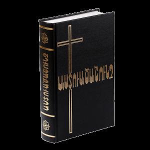 الكتاب المقدس باللغة الارمنية M63