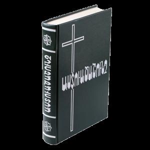 الكتاب المقدس باللغة الارمنية  LP M83 - غلاف صلب