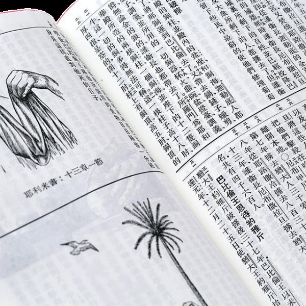الكتاب المقدس باللغة الصينية CU63