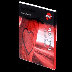 ما هو الحب - سلسلة 180درجة