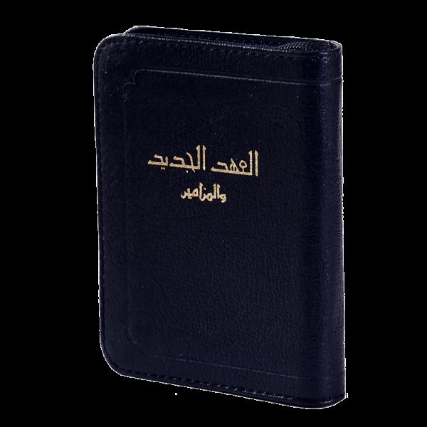 317Z العهد الجديد والمزامير