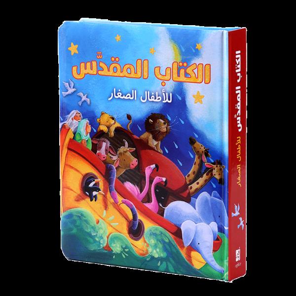 الكتاب المقدس للاطفال الصغار