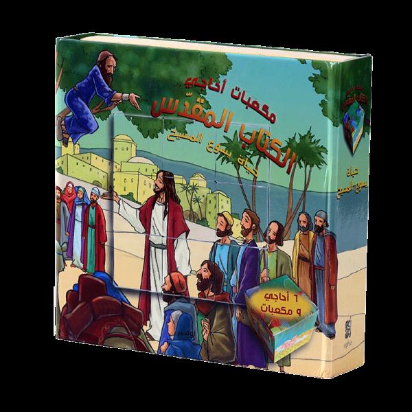 مكعبات حياة يسوع المسيح
