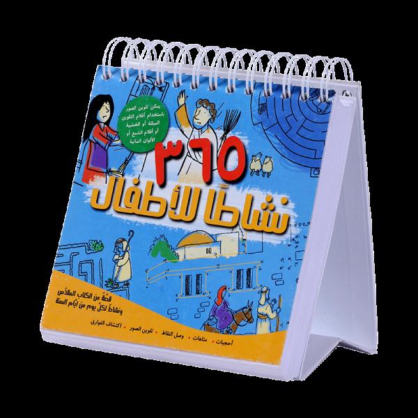 365نشاطا للاطفال