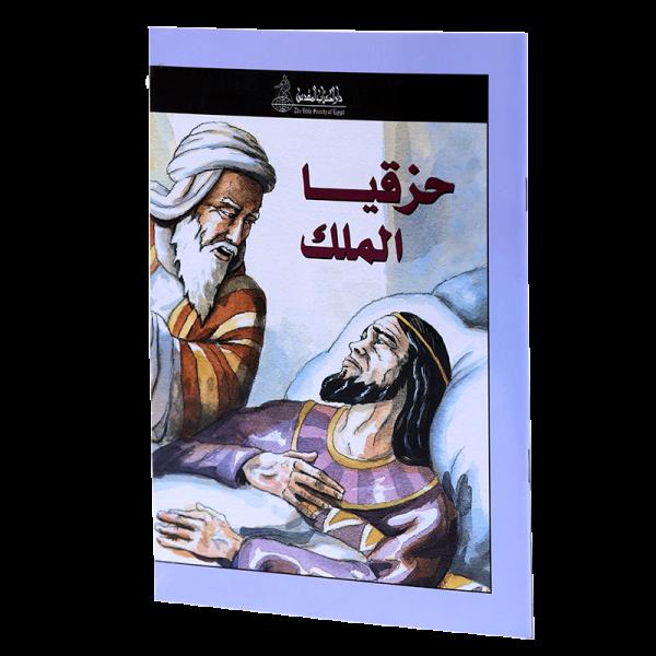 حزقيا الملك