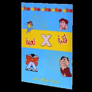 فكرة × لعبة - مسابقات في انجيل متى