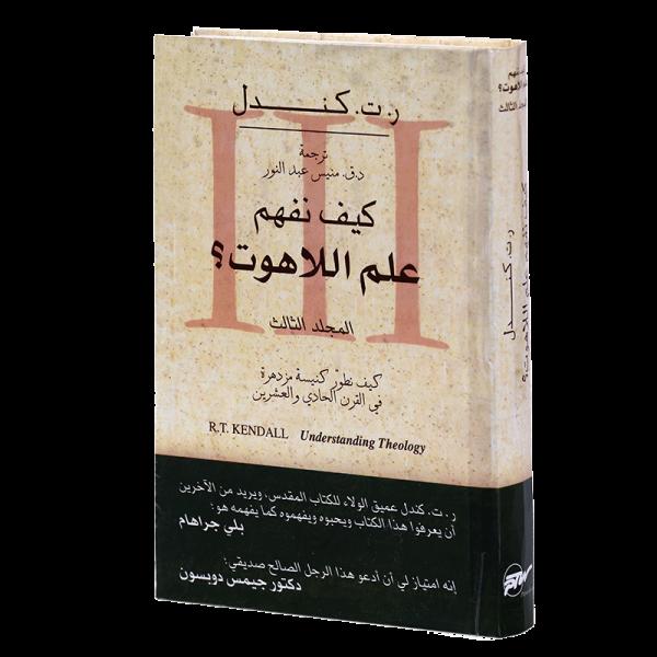 كيف نفهم علم اللاهوت - المجلد الثالث