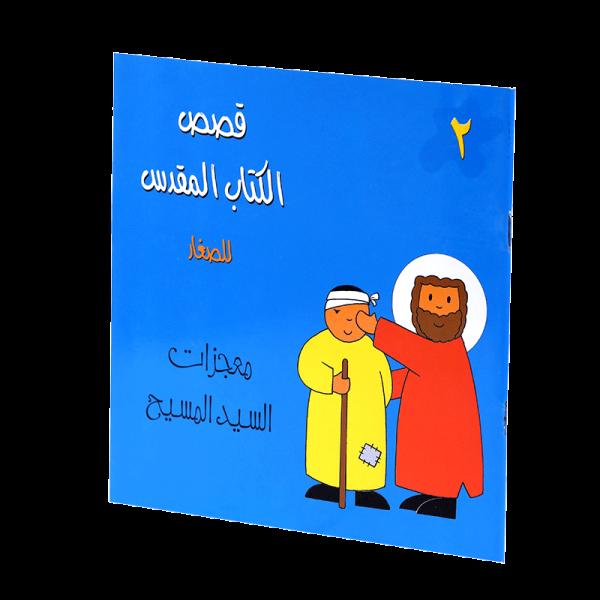 قصص للصغار معجزات السيد المسيح باللغة العربية