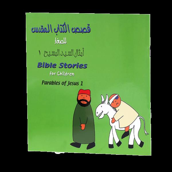قصص للصغار امثال السيد المسيح باللغتين العربية والانجليزية