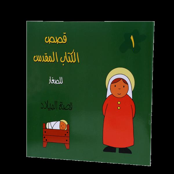 قصص للصغار قصة الميلاد باللغة العربية