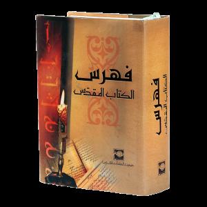 فهرس الكتاب المقدس - الترجمة مشتركة