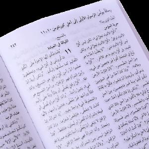 العهد الجديد 230