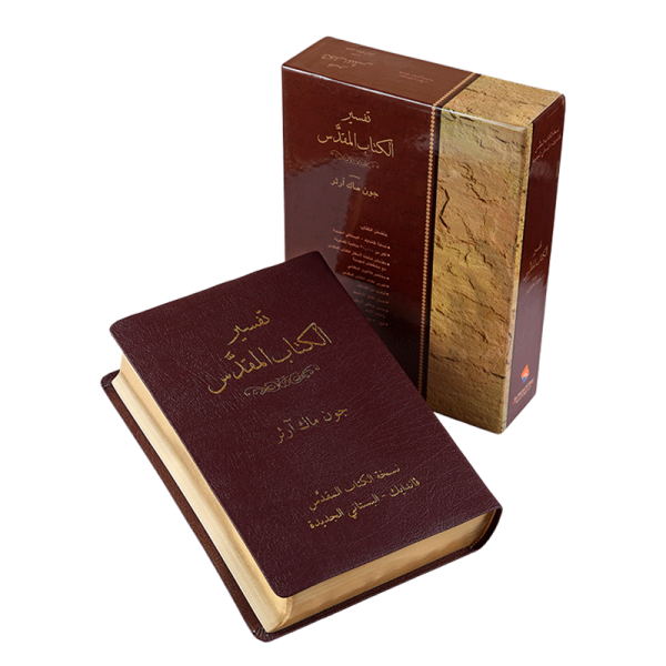 تفسير الكتاب المقدس باللغة العربية بحسب جون ماك آرثر - لون خمري