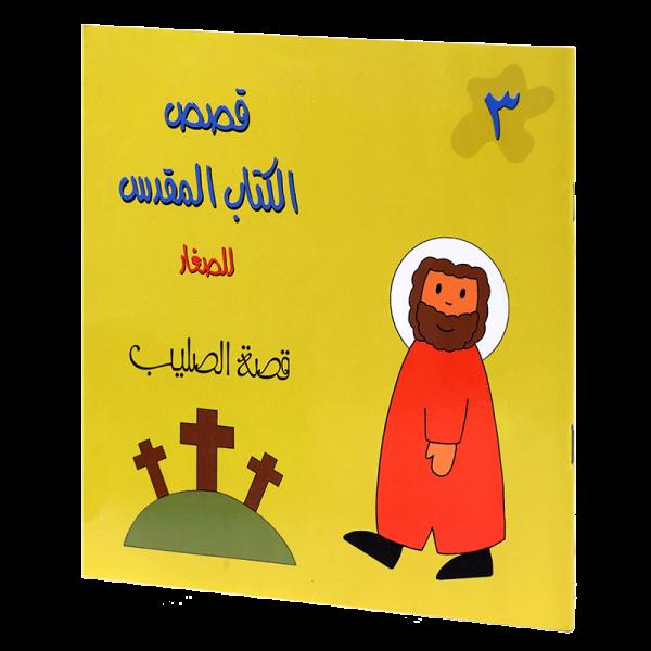 قصص للصغار قصة الصليب باللغة العربية