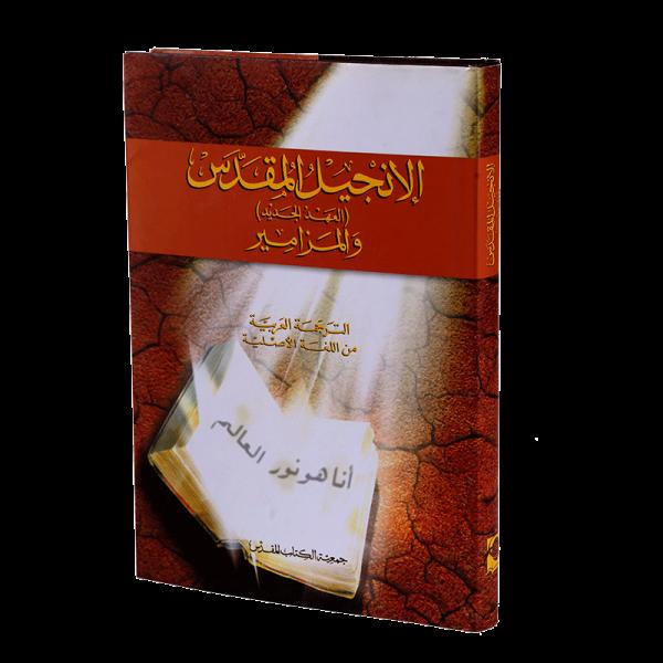 الانجيل المقدس والمزامير NVD393