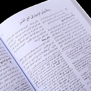 العهد الجديد بالخلفيات التوضيحية - غلاف لين