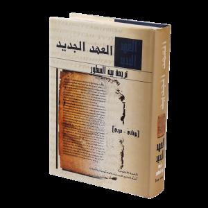 العهد الجديد باللغتين العربية واليونانية