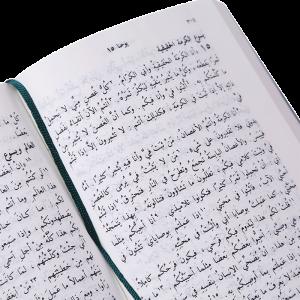 الانجيل المقدس 262