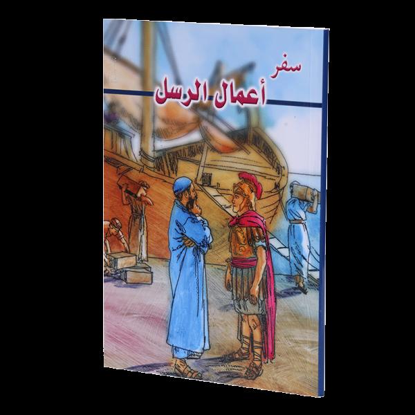 سفر اعمال الرسل المصور