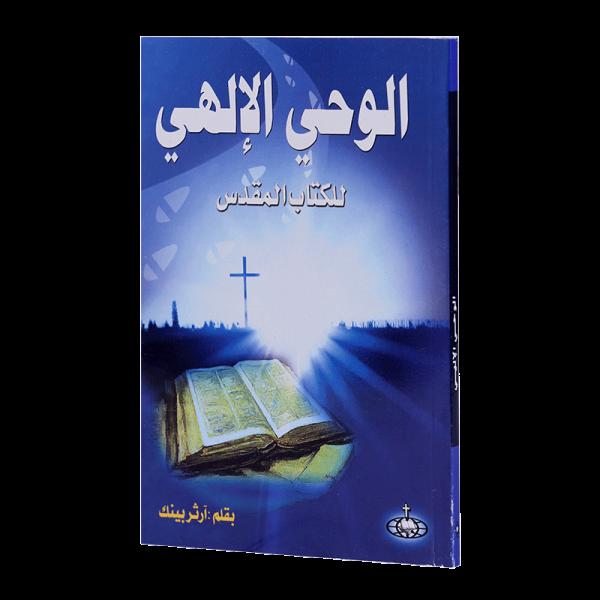 الوحي الالهي للكتاب المقدس
